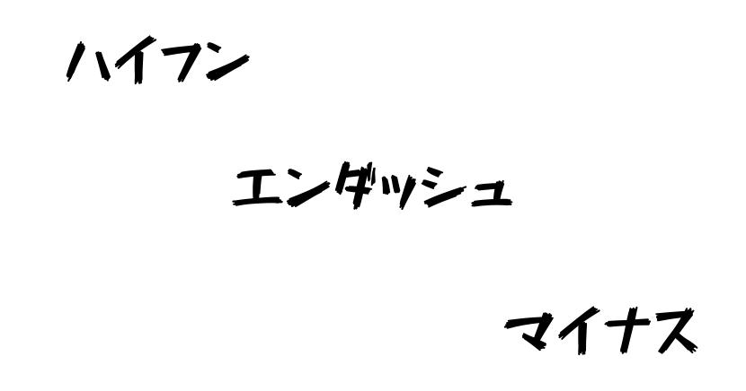 ハイフン・マイナス・エンダッシュの違いとMicrosoft wordで入力(Mac ...