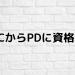 学振DC2から学振PDへの資格変更